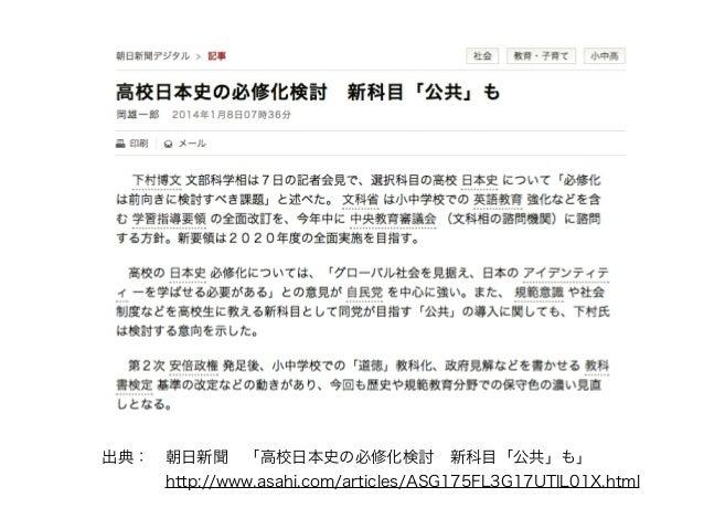 世界史が必修、日本史と地理は選択制 高校社会科 1989年以来 2019年以降 (1)日本史と公民を必修、世界史と地理は選択制 (2)日本史と世界史を必修、公民と地理を合体した 新教科を創設 (3)日本史、世界史、地理の総合科目を新設