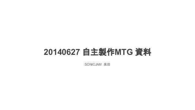 20140627 自主製作MTG 資料 SONICJAM 泉田
