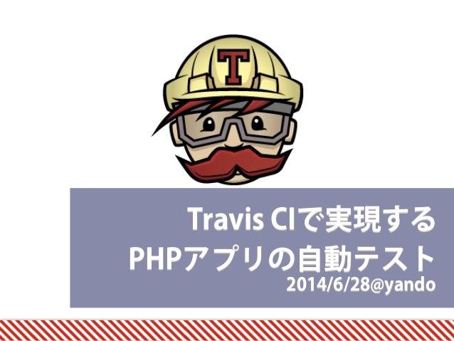 2014/6/28@yando Travis CIで実現する PHPアプリの自動テスト