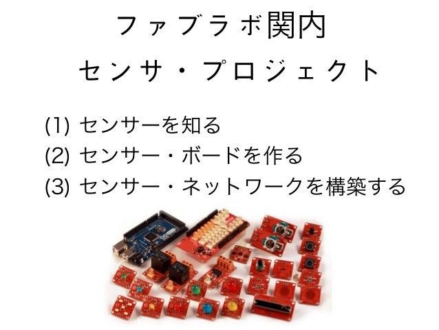 (1) センサーを知る (2) センサー・ボードを作る (3) センサー・ネットワークを構築する センサ・プロジェクト ファブラボ関内