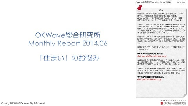 Copyright © 2014 OKWave All Rights Reserved. OKWave総合研究所 Monthly Report 2014.06 MR20140601 Note 本資料は、OKWave総合研究所が任意に選択したテー...