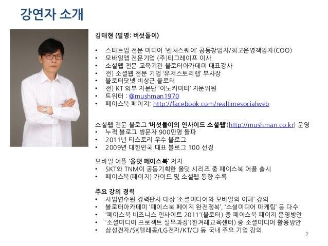 [발표] 스타트업을 위한 소셜미디어 활용전략(201407) Slide 2