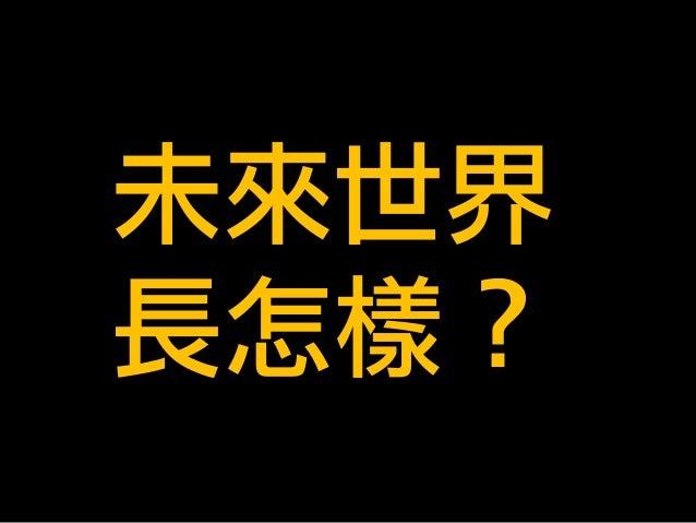 20140702 台灣教育的下一步 Slide 2