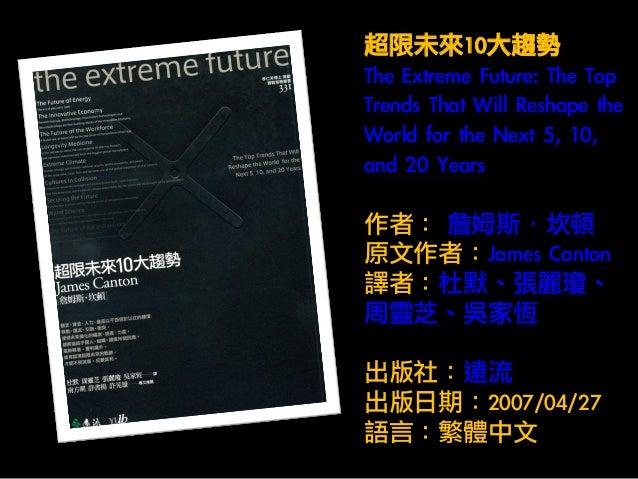 20140702 台灣教育的下一步 Slide 3