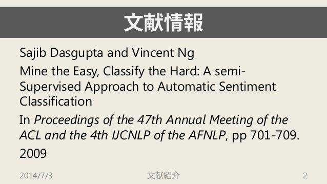 文献紹介:Mine the Easy, Classify the Hard: A Semi-Supervised Approach to Automatic Sentiment Classification Slide 2