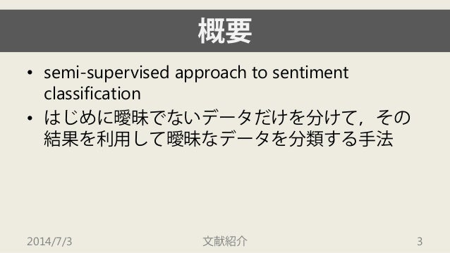 文献紹介:Mine the Easy, Classify the Hard: A Semi-Supervised Approach to Automatic Sentiment Classification Slide 3