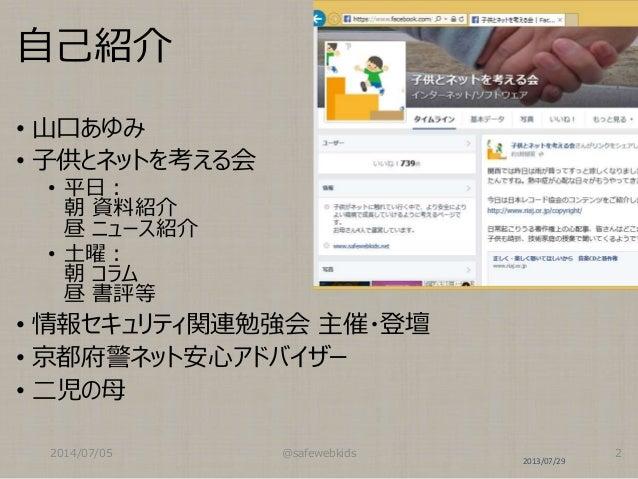 ソーシャル時代の護身術~その選択は大丈夫?~ Slide 2