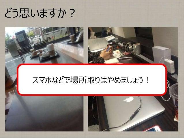 ソーシャル時代の護身術~その選択は大丈夫?~ Slide 3