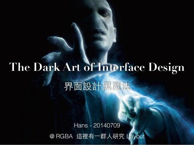 The Dark Art of Interface Design 界⾯面設計⿊黑魔法 Hans - 20140709 @ RGBA 這裡有⼀一群⼈人研究 Layout