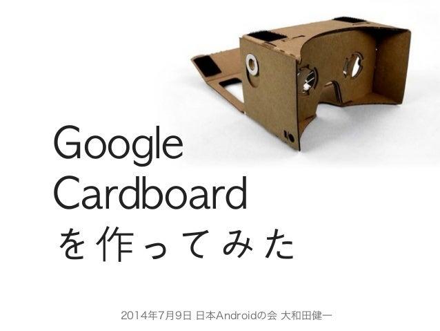 Google  Cardboard  を作ってみた 2014年7月9日 日本Androidの会 大和田健一