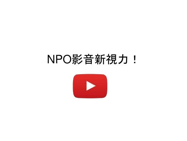NPO影音新視力!