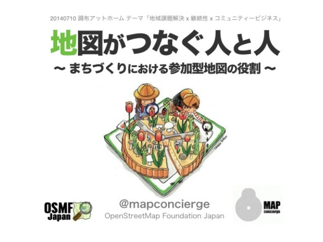 by mapconcierge & OSM contributors マップコンシェルジュ 一般社団法人オープンストリートマップ・ファンデーション・ジャパン @mapconcierge