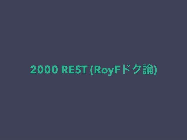 2000 REST (RoyFドク論)