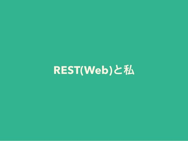 REST(Web)と私
