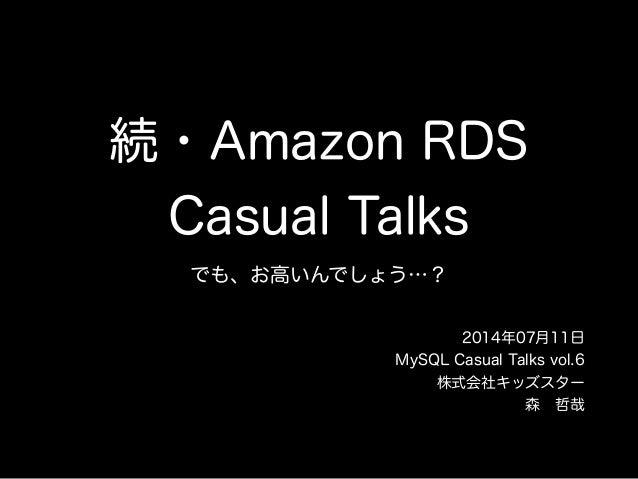 続・Amazon RDS Casual Talks でも、お高いんでしょう…? 2014年07月11日 MySQL Casual Talks vol.6 株式会社キッズスター 森哲哉