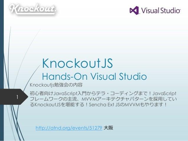 KnockoutJS Hands-On Visual Studio Knockoutjs勉強会の内容 初心者向けJavaScript入門からテラ・コーディングまで!JavaScript フレームワークの主流、MVVMアーキテクチャパターンを採用...