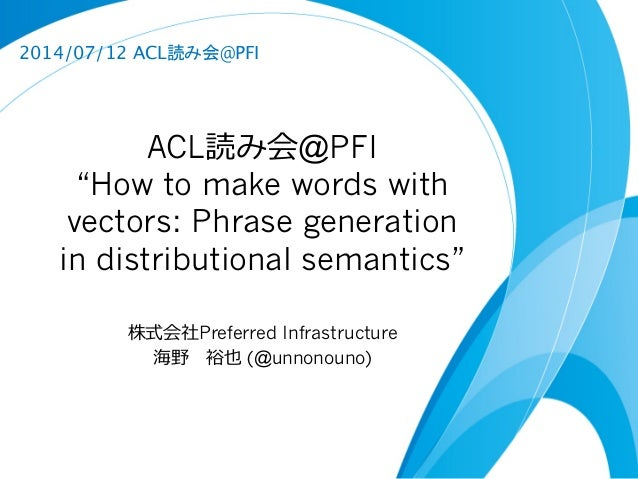 "ACL読み会@PFI ""How to make words with vectors: Phrase generation in distributional semantics"" 株式会社Preferred Infrastructure 海野..."