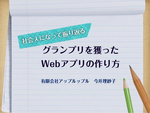有限会社アップルップル今井理紗子 社会人になって振り返る グランプリを獲った Webアプリの作り方