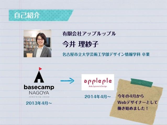 社会人になって振り返る グランプリを穫ったWebアプリの作り方 Slide 2