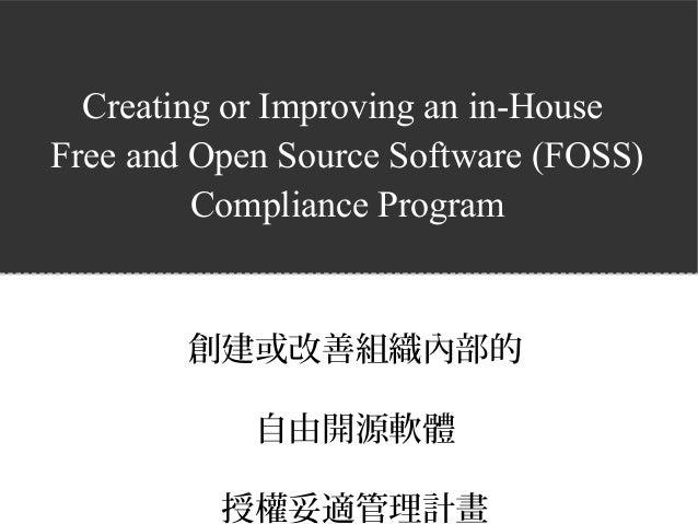 Creating or Improving an in-House Free and Open Source Software (FOSS) Compliance Program 創建或改善組織內部的 自由開源軟體 授權妥適管理計畫