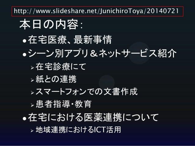 第7回日本在宅薬学会 「スマホとITでつながる在宅地域連携」 Slide 2