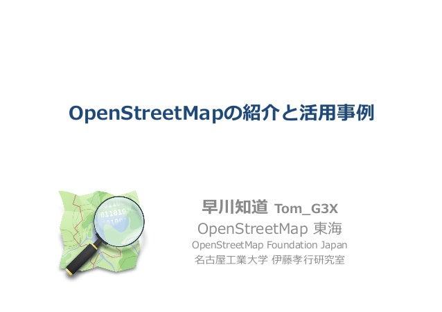 OpenStreetMapの��と活⽤用事�� 早川知道 Tom�G3�� OpenStreetMap 東海� OpenStreetMap Foundation Japan� 名古屋⼯工業⼤大学 ���⾏行行����