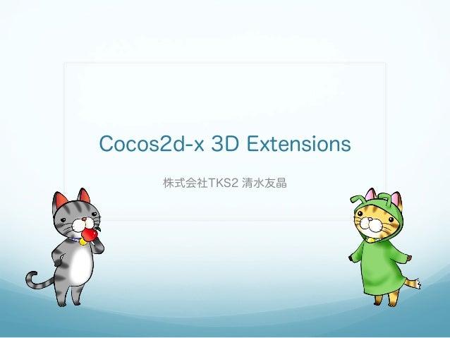 Cocos2d-x 3D Extensions 株式会社TKS2 清水友晶