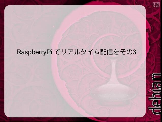 RaspberryPi でリアルタイム配信をその3