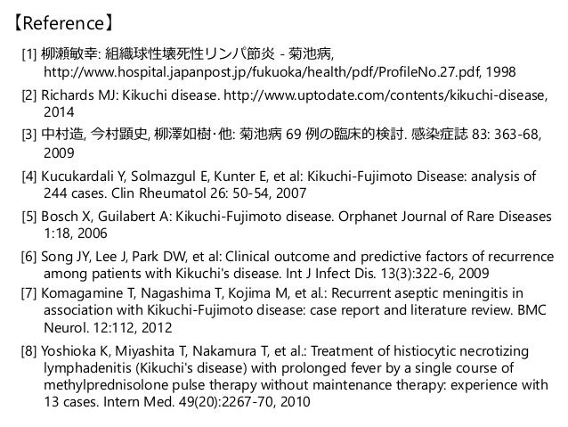 【Reference】 [2] Richards MJ: Kikuchi disease. http://www.uptodate.com/contents/kikuchi-disease, 2014 [3] 中村造, 今村顕史, 柳澤如樹・他...