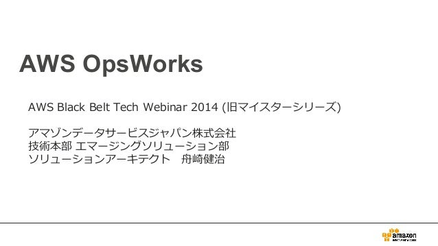AWS Black Belt Techシリーズ  AWS OpsWorks