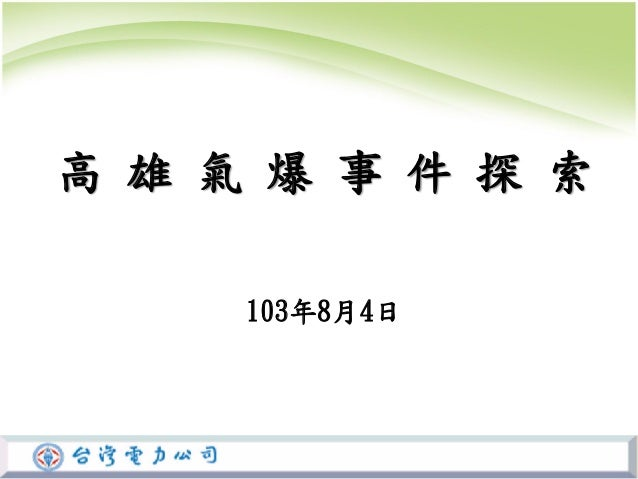 高 雄 氣 爆 事 件 探 索 103年8月4日