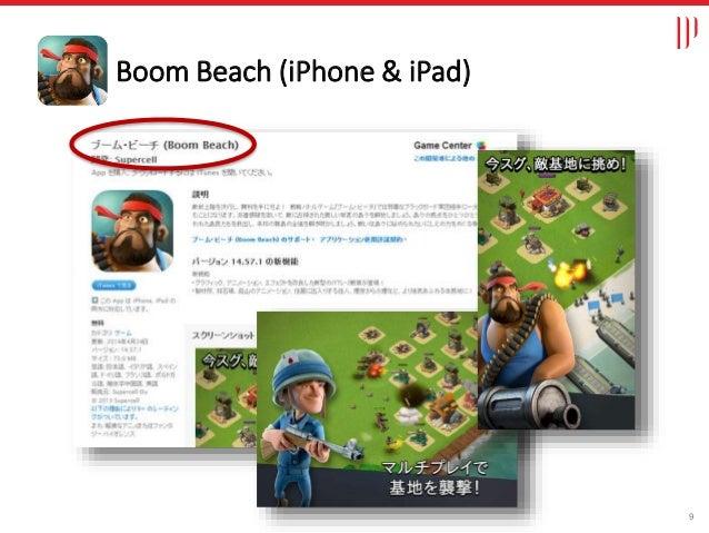 9 Boom Beach (iPhone & iPad)