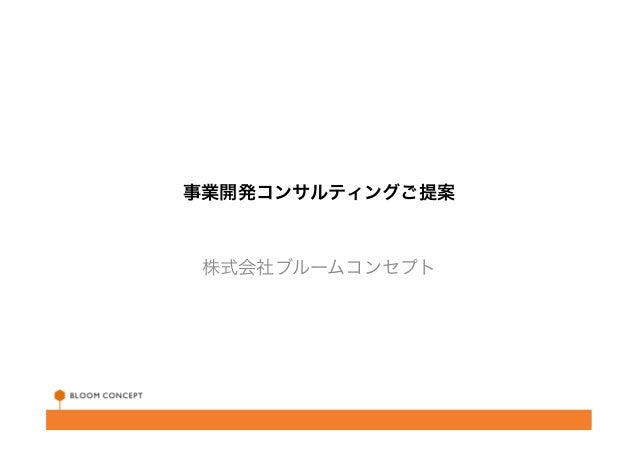 事業開発コンサルティングご提案 株式会社ブルームコンセプト