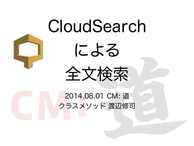 CloudSearch による 全文検索 2014.08.01 CM: 道 クラスメソッド 渡辺修司