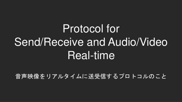 Protocol for Send/Receive and Audio/Video Real-time 音声映像をリアルタイムに送受信するプロトコルのこと