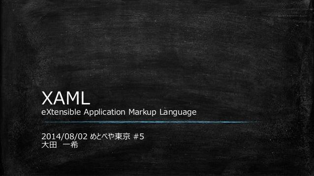 XAML eXtensible Application Markup Language 2014/08/02 めとべや東京 #5 大田 一希