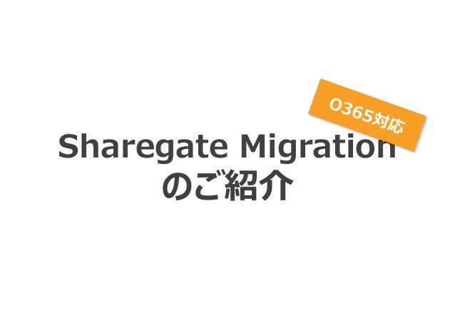 Sharegate Migration のご紹介