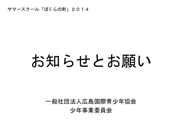 お知らせとお願い 一般社団法人広島国際青少年協会 少年事業委員会 サマースクール「ぼくらの町」2014