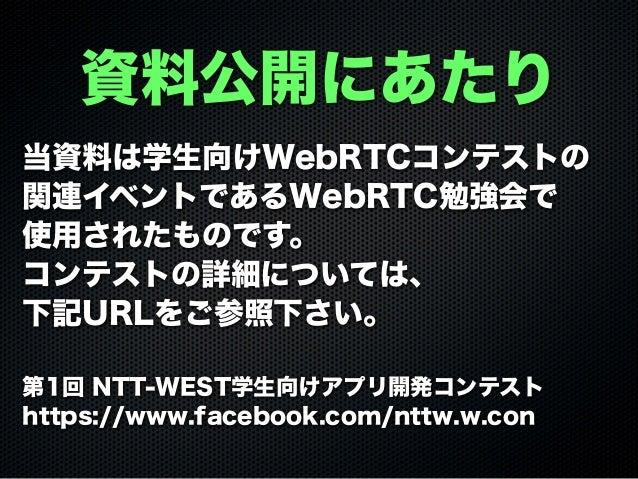 WebRTCの技術解説 公開版 Slide 2