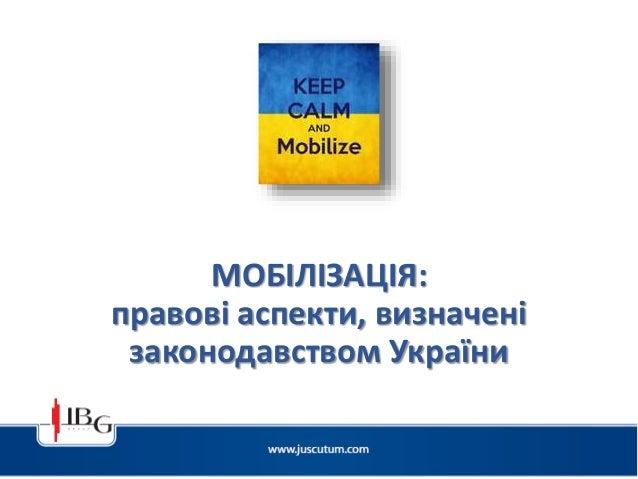 """""""Юскутум"""" Мобилизация (правовые аспекты)"""