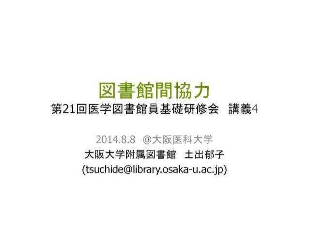 第21回医学図書館員基礎研修会 講義4「図書館間協力」