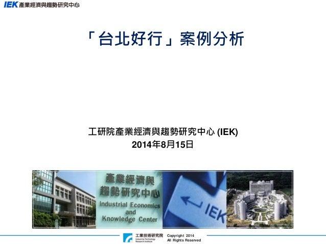 Copyright 2014 All Rights Reserved 工研院產業經濟與趨勢研究中心 (IEK) 2014年8月15日 「台北好行」案例分析