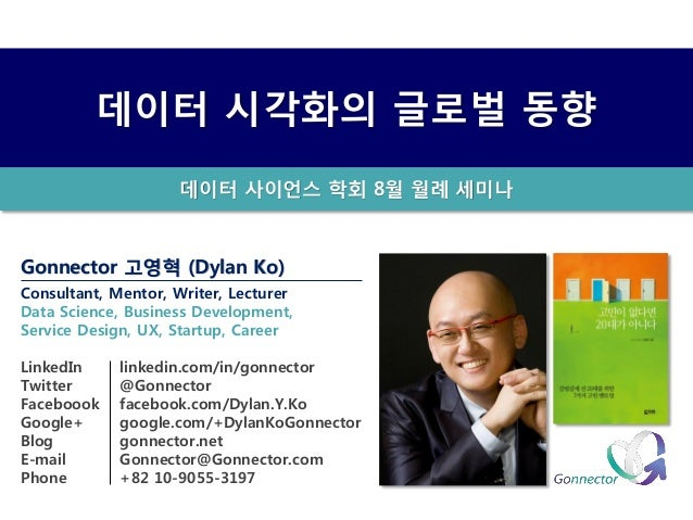 Gonnector 고영혁(Dylan Ko)  Consultant, Mentor, Writer, Lecturer  Data Science, Business Development,  Service Design, UX, St...