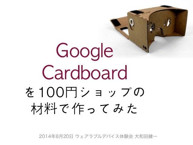 Google  Cardboard  を100円ショップの  材料で作ってみた  2014年8月20日 ウェアラブルデバイス体験会 大和田健一