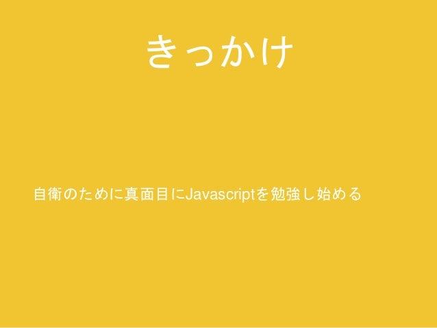きっかけ  自衛のために真面目にJavascriptを勉強し始める