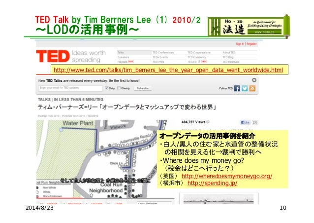 TED Talk by Tim Berrners Lee (1) 2010/2 ~LODの活用事例~ 2014/8/23 http://www.ted.com/talks/tim_berners_lee_the_year_open_data_w...
