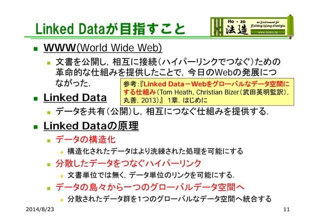 Linked Dataが目指すこと  WWW(World Wide Web)  文書を公開し,相互に接続(ハイパーリンクでつなぐ)ための 革命的な仕組みを提供したことで,今日のWebの発展につ ながった.  Linked Data  デ...