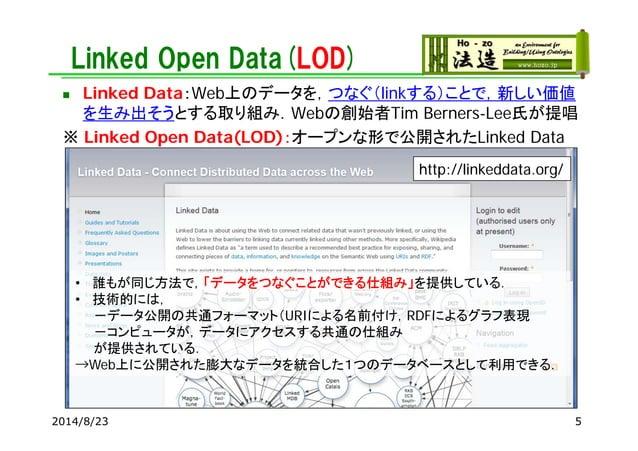 Linked Open Data(LOD)  Linked Data:Web上のデータを,つなぐ(linkする)ことで,新しい価値 を生み出そうとする取り組み.Webの創始者Tim Berners-Lee氏が提唱 ※ Linked Open ...