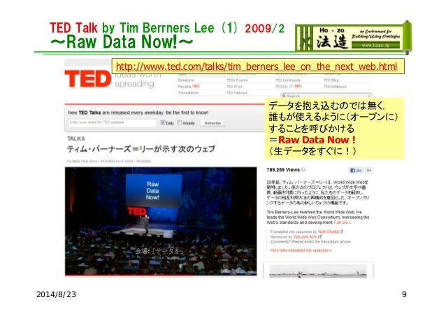TED Talk by Tim Berrners Lee (1) 2009/2 ~Raw Data Now!~ 2014/8/23 http://www.ted.com/talks/tim_berners_lee_on_the_next_web...
