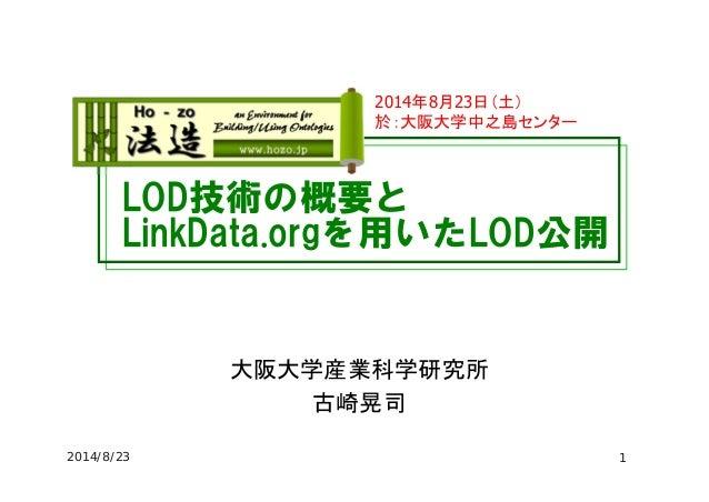 LOD技術の概要と LinkData.orgを用いたLOD公開 大阪大学産業科学研究所 古崎晃司 2014年8月23日(土) 於:大阪大学中之島センター 2014/8/23 1